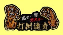 画像3: ワッペン 虎の手小