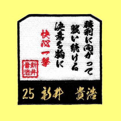 新井貴浩の画像 p1_37