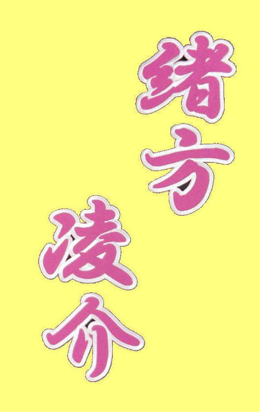 緒方凌介の画像 p1_32