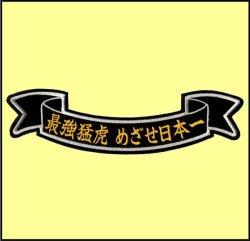 画像1: ワッペン リボンM 最強猛虎 めざせ日本一
