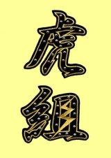 ワッペン 虎組(稲妻)