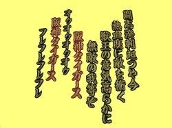 画像1: ワッペン 六甲おろし2番