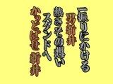 ワッペン 新井貴浩 ヒッティグマーチ