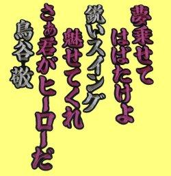 画像2: ワッペン 鳥谷敬 ヒッティグマーチ