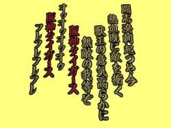 画像3: ワッペン 六甲おろし2番