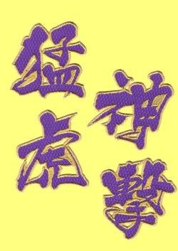画像4: ワッペン 猛虎神撃(大)