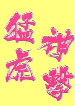 画像2: ワッペン 猛虎神撃(大)