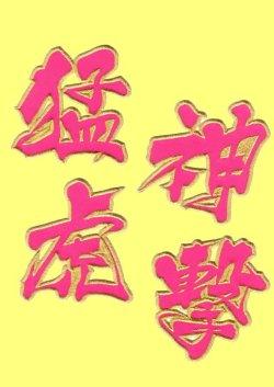 画像1: ワッペン 猛虎神撃(大)