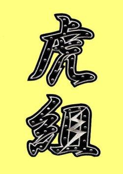 画像1: ワッペン 虎組(稲妻)