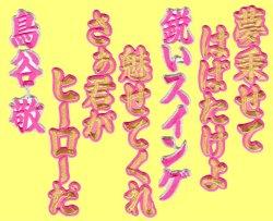 画像3: ワッペン 鳥谷敬 ヒッティグマーチ