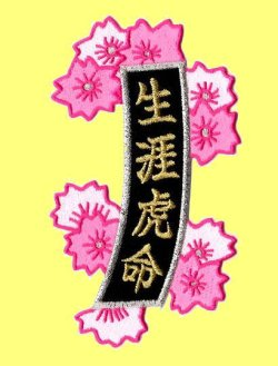 画像2: お花の短冊(生涯虎命)