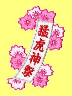 画像2: お花の短冊(猛虎神撃)