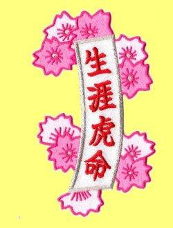 画像1: お花の短冊(生涯虎命)