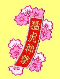 画像1: お花の短冊(猛虎神撃)