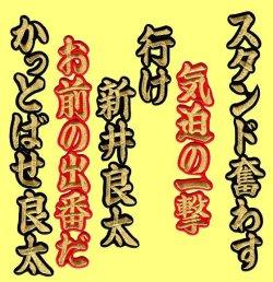 画像1: ワッペン 新井良太 ヒッティングマーチ