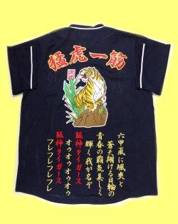 画像1: ワッペン刺繍ユニフォーム ネイビー 虎と竹 猛虎一筋