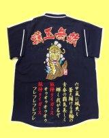 ワッペン刺繍ユニフォーム ネイビー 虎と桜 獣王無敵