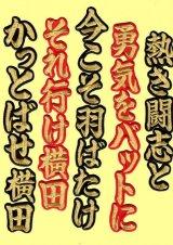 ワッペン 横田 ヒッティングマーチ
