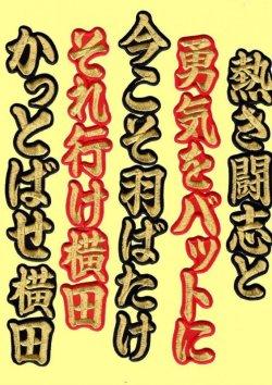 画像1: ワッペン 横田 ヒッティングマーチ