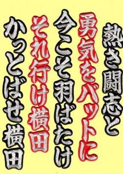 画像2: ワッペン 横田 ヒッティングマーチ