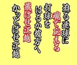 画像2: ワッペン 江越 ヒッティングマーチ