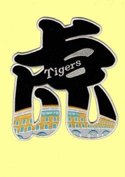 画像2: ワッペン 甲子園虎