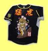【限定1点】立体刺繍ユニフォーム 黒 猛虎