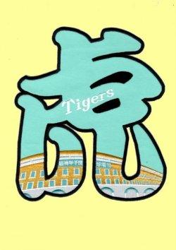 画像5: ワッペン 甲子園虎
