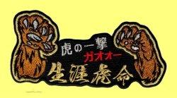 画像2: ワッペン 虎の手大