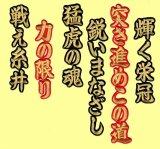 ワッペン 糸井 ヒッティングマーチ