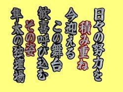 画像2: ワッペン伊籐隼太ヒッティグマーチ