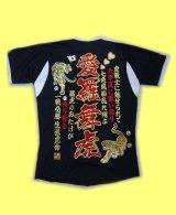 刺繍 ユニフォーム 愛羅舞虎