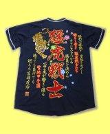刺繍ユニフォーム ネイビー 猛虎戦士