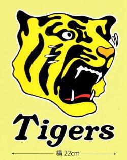 画像1: ワッペン 特大Tigersマーク