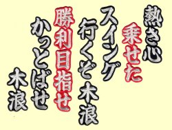 画像2: ワッペン木浪聖也ヒッティグマーチ
