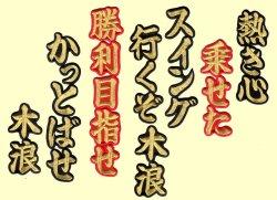 画像1: ワッペン木浪聖也ヒッティグマーチ