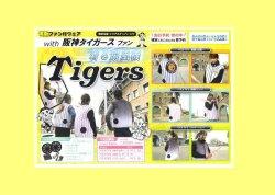 画像1: 阪神タイガースファン