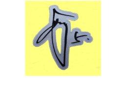 画像1: ワッペン 近本サイン