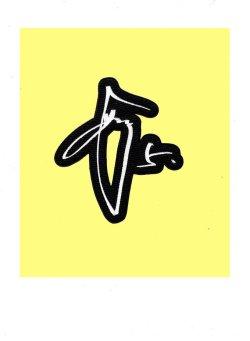 画像2: ワッペン 近本サイン